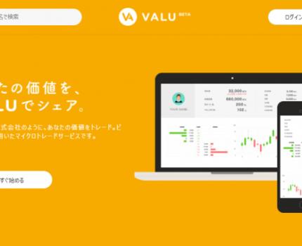 VALU-あなたの価値を資金に変える 新しい仕組み